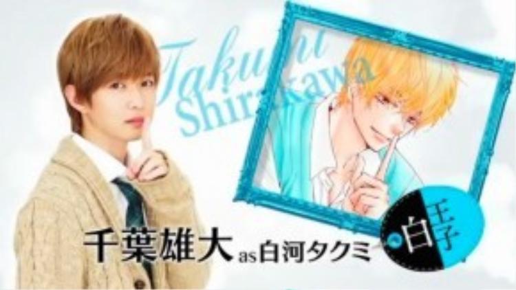 """Chiba Yudai sẽ đóng """"Bạch mã hoàng tử"""""""