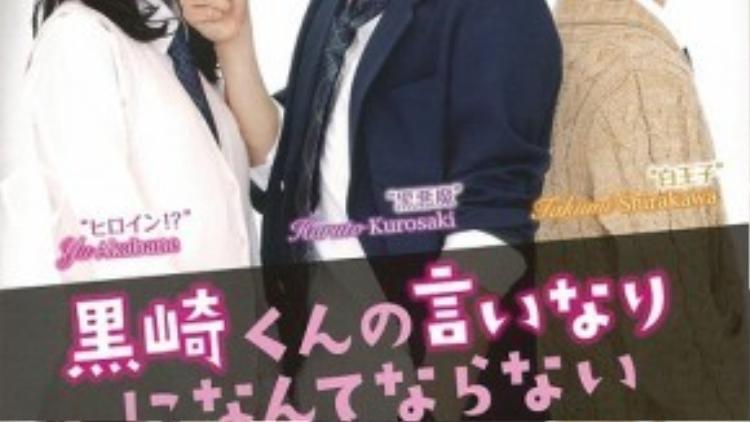 Live-action dựa trên manga cùng tên của tác giả Makino, phim được chỉ đạo bởi đạo diễn Sho Tsukikawa.