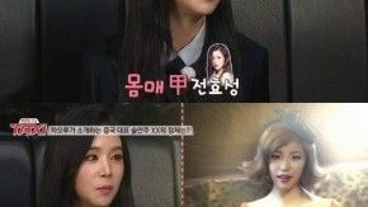 Cao Lu tiết lộ đã nhìn trộm Hyosung khi tắm.
