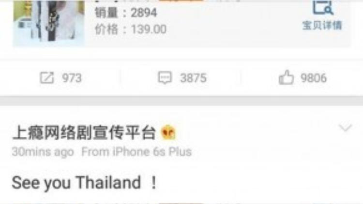 Trang weibo chính thức của phim Thượng Ẩn đăng thông báo sẽ gặp fan Thái Lan sớm vào tháng tới.