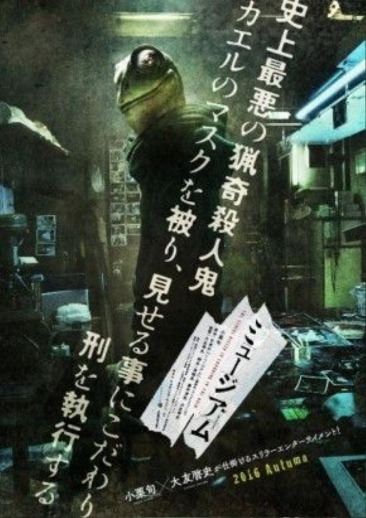 Poster chính thức của Museum