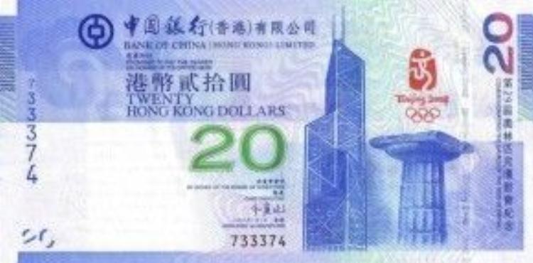 Tiền phát hành tại Hongkong chào mừng Olympic Bắc Kinh 2008.