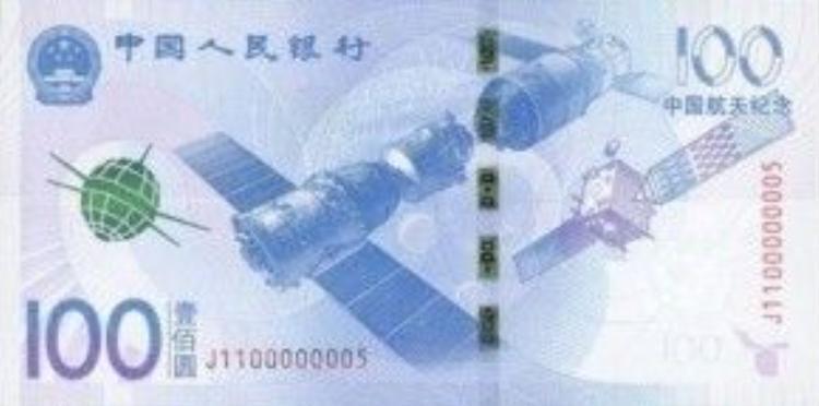 Tiền lưu niệm để tuyên truyền về sự phát triển trong lĩnh vực nghiên cứu không gian của Trung Quốc.