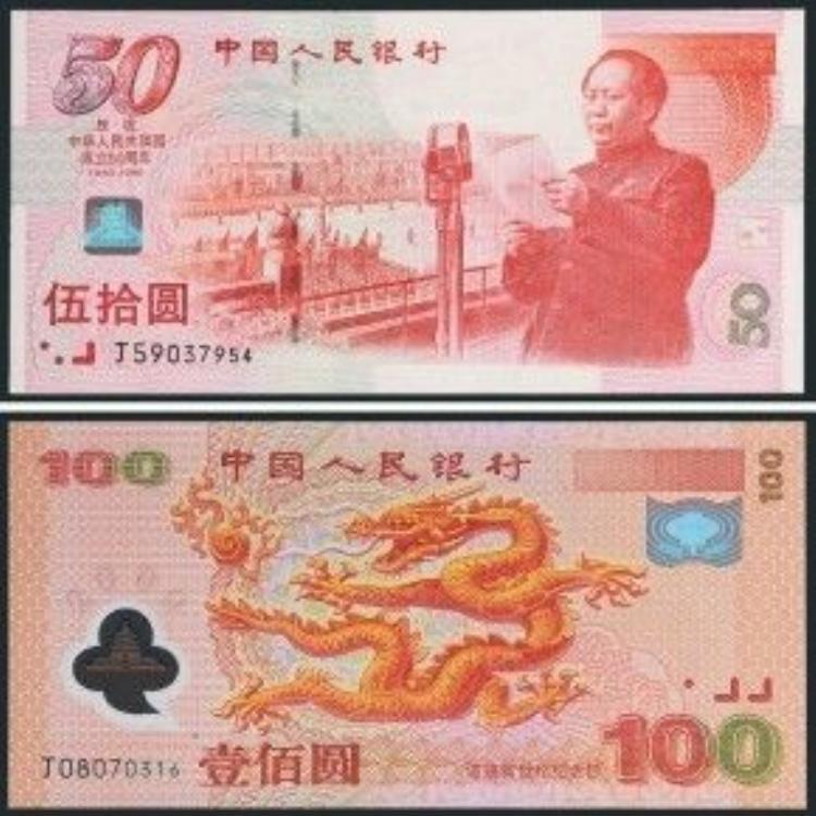 Tiền lưu niệm phiên bản cực kỳ hạn chế năm 2000, năm con rồng với nhiều kỳ vọng về sự phát triển vượt bậc. Những đồng tiền này hiện đều có giá trị rất cao trên thị trường.