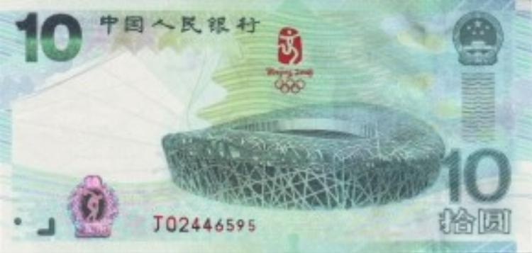 Sân vân động tổ chim - biểu tượng của Olympic Bắc Kinh 2008 cũng xuất hiện trên một tờ tiền lưu niệm được phát hành cùng năm.