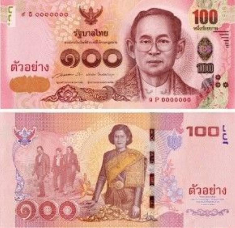 Tiền phát hành nhân dịp sinh nhật công chúa Maha Chakri Sirindhorn.