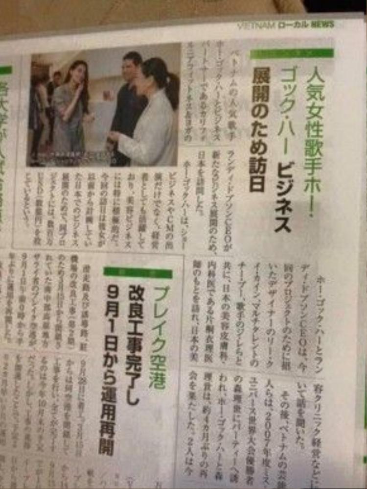 Báo chí Nhật Bản đưa tin về Hồ Ngọc Hà.
