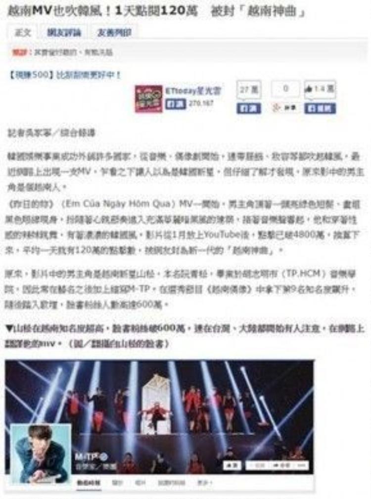 Báo giới Đài Loan rất quan tâm đến Sơn Tùng và từng nhầm lẫn anh là một ngôi sao ca nhạc của Kpop.