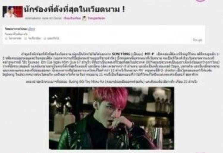 Truyền thông Thái Lan cũng hết lời ca ngợi về các sản phẩm âm nhạc của Sơn Tùng M-TP. Trong đó nổi bật là ca khúc Buông đôi tay nhau ra.