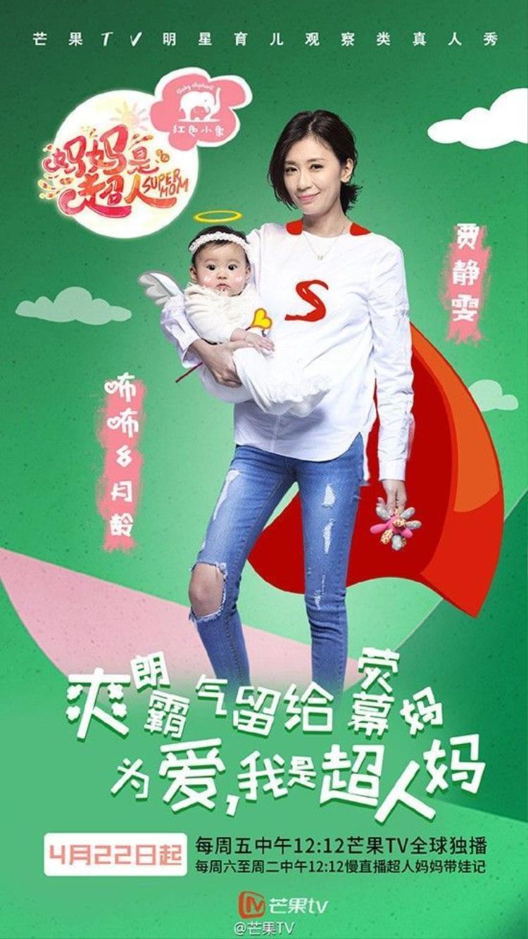 Mẹ là siêu nhân  đối thủ mới của Bố ơi mình đi đâu thế phiên bản Trung Quốc