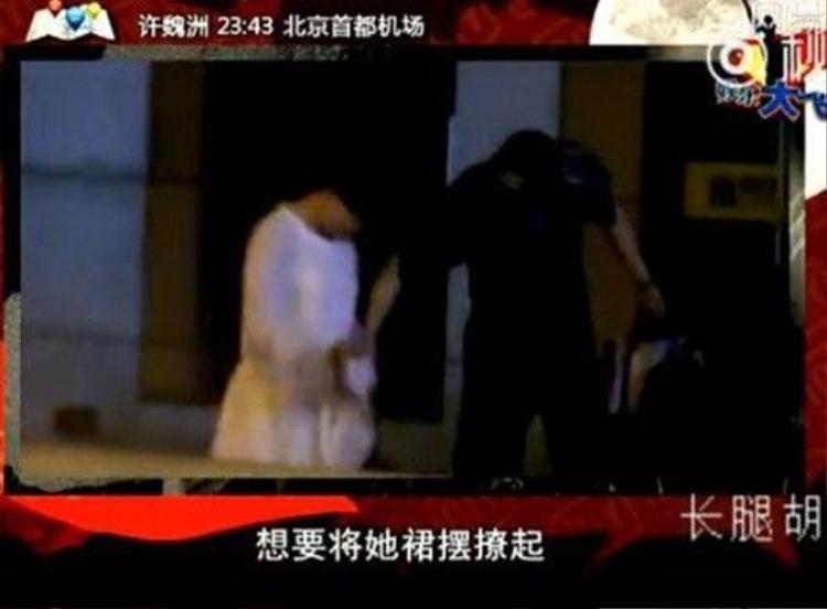Hứa Ngụy Châu vướng tin tốc váy trợ lý nữ: Hành động ga lăng bị tiếng xấu