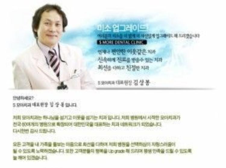 Hình ảnh về thông tin của bố Umji trên trang web hệ thống S More.