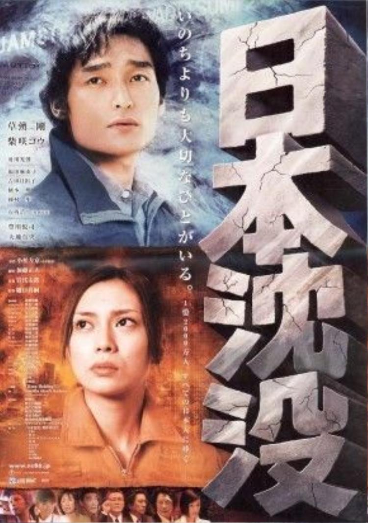 Phim có sự tham gia của diễn viên Tsuyoshi Kusanagi và Kou Shibasaki