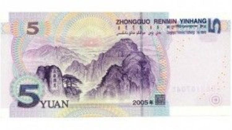 Núi Thái Sơn được in trên tờ tiền mệnh giá 5 nhân dân tệ. là một Di sản thế giới được UNESCO công nhận từ năm 1987, là một trong 5 ngọn núi huyền tọa ở Trung Quốc.