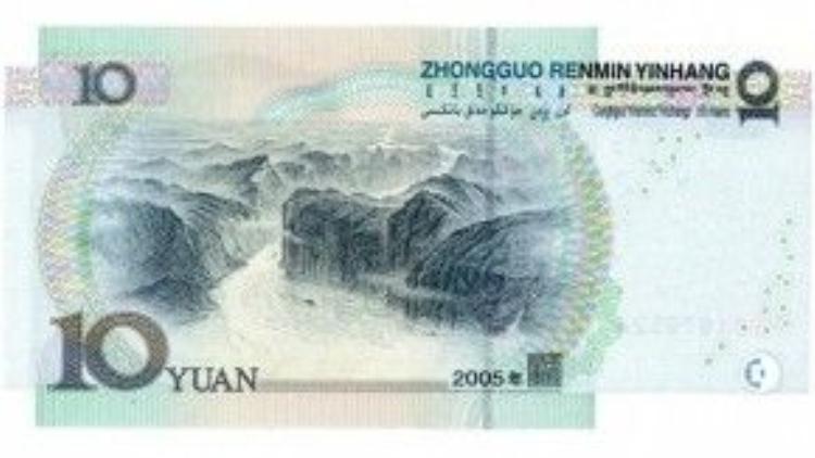 Tờ 10 nhân dân tệ in hình hẻm núi Cù Đường hùng vĩ của sông Dương Tử, được tạo nên bởi sự hợp lưu của hai con sông Dương Tử và Gia Lăng.