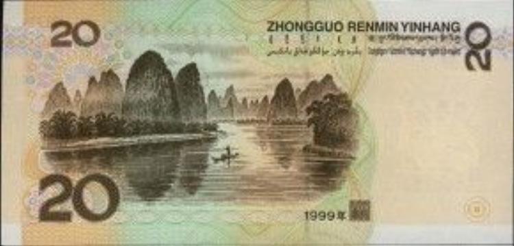 Đồng 20 nhân dân tệ in hình sông Li ở Quảng Tây. Con sông này dài 437 km, chảy từ núi Mao ở huyện Hưng An phía Bắc, xuôi về phía Nam qua trung tâm thành phố và kết thúc tại nơi gặp gỡ với sông Xi ở Ngô Châu.