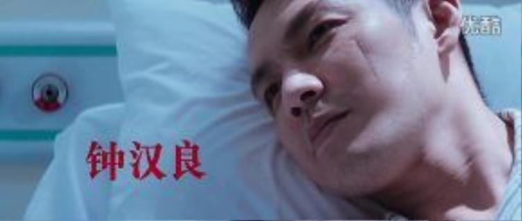 Sau thời gian dài gắn liền với hình ảnh soái ca ngôn tình điềm đạm, nho nhã, Chung Hán Lương sẽ có sự lột xác hoàn toàn khi đảm nhận vai diễn tên tội phạm mới ra tù trong phim điện ảnh Tam nhân hành.