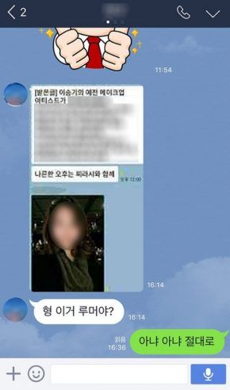 Cô gái bị nghi là vợ bí mật của Seung Gi.
