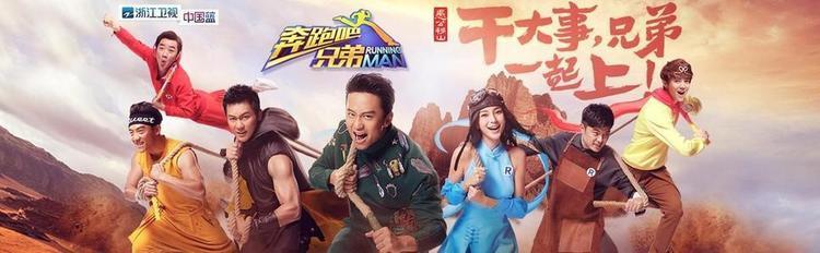 Running Man phiên bản Trung Quốc mùa 3 quy tụ dàn nghệ sĩ vô cùng nổi tiếng: Đặng Siêu, Lý Thần, Angelababy, Luhan(EXO)….