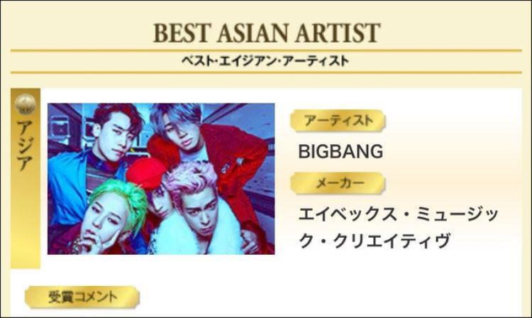 BigBang xuất sắc giành giảiNghệ sĩ Châu Á xuất sắc nhất tạiJapan Golden Disc Awards 2017.