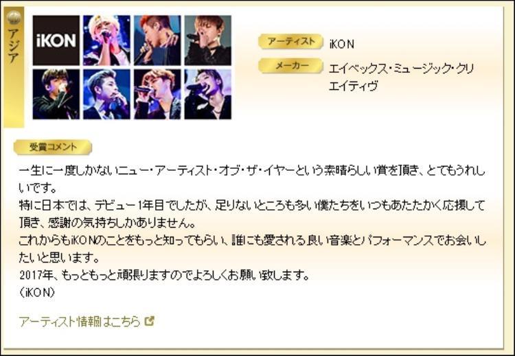 iKON cùng lúc nhận 2 giảiNghệ sĩ mới xuất sắc nhất (Châu Á) và Tân binh của năm.