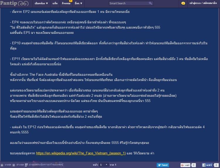 Tóm tắt nội dung các tập The Face Việt mùa đầu tiên.