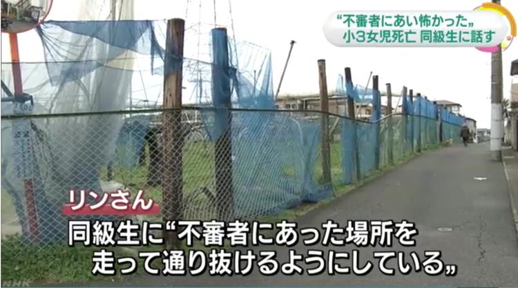 Bé gái người Việt bị sát hại tại Nhật: Phát hiện chiếc cặp đỏ, nghi ngờ hung thủ là người sống trong khu vực