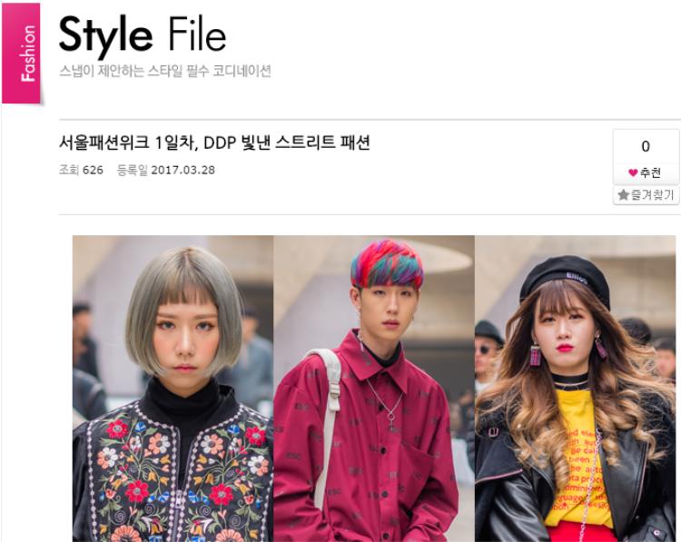 Hình ảnh 3 nhân vật trong đó có Min được báo Hàn chọn trong top mặc đẹp của ngày thứ 2 trong khuôn khổ Tuần lễ thời trang Seoul 2017.