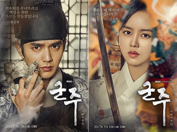 Ruler: Master of the mask đã tung ra nhiều poster, trailer để quảng bá phim.