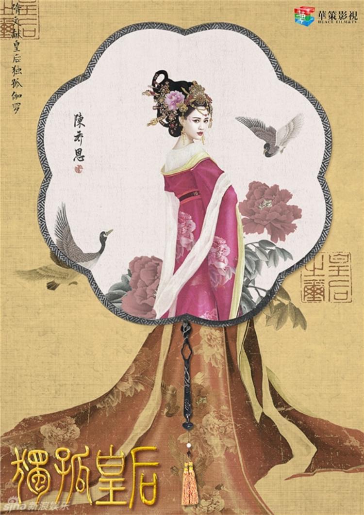 Loạt poster đẹp hút hồn của Trần Kiều Ân được tung ra thời gian trước.