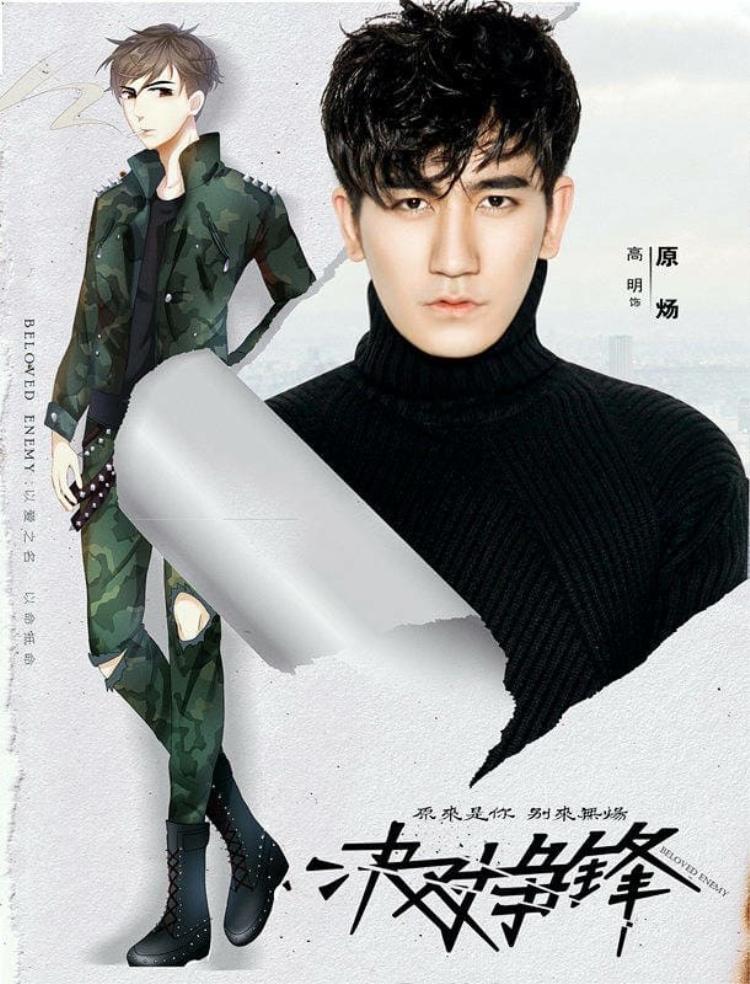 Tạo hình Nguyên Dương của Cao Minh trong phim.