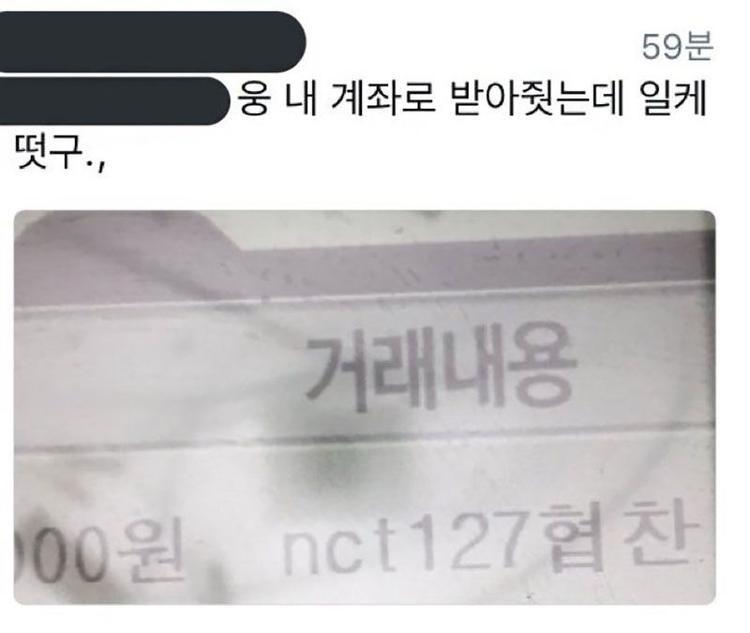 """Được biết, mỗi bài viết như vậy được trả phí 20.000 won, tương đương 400.000 VND kèm tag """"Nhà tài trợ NCT 127""""."""