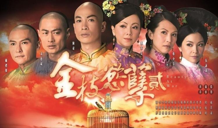 Poster phim Thâm cung nội chiến 2