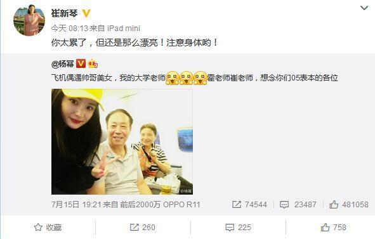 Dương Mịch gặp lại cô giáo cũ  người mà Triệu Vy, Trần Khôn, Huỳnh Hiểu Minh cũng phải kính trọng