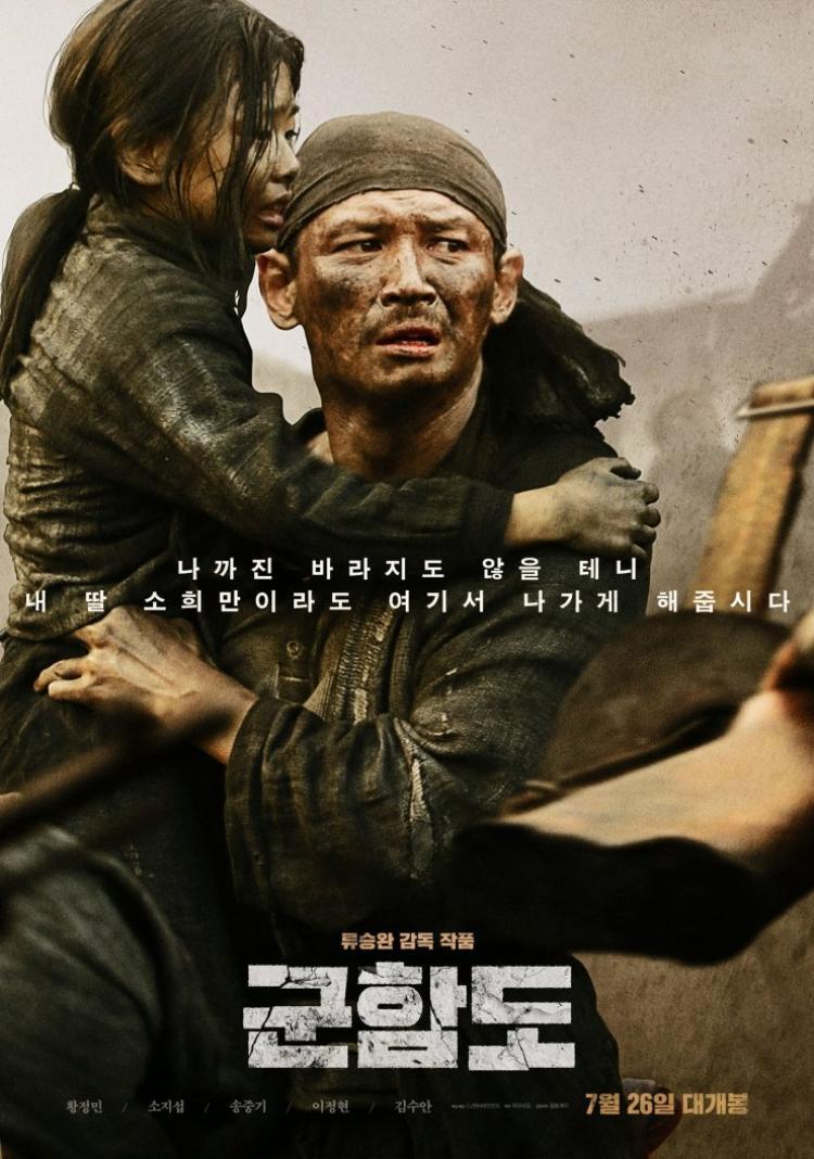 Kim Soo Ahn  Cô bé 11 tuổi khiến khán giả rơi nước mắt trong Đảo địa ngục