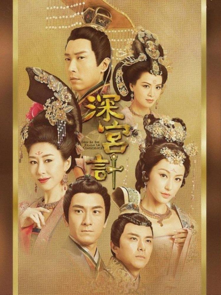 Poster phim Thâm Cung Kế.