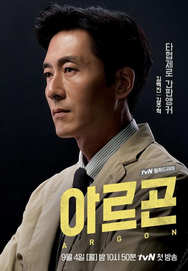 Poster nhân vật Kim Byeong Jin (Kim Joo Hyuk)
