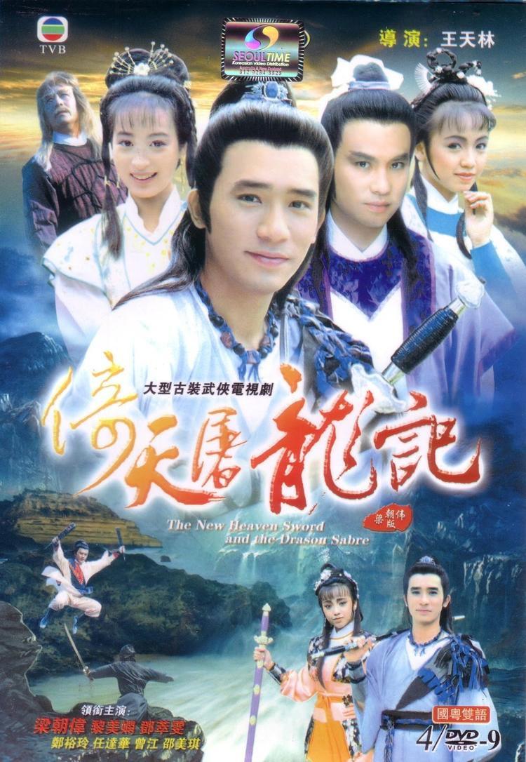 """Poster phim """"Cô Gái Đồ Long"""" (Ỷ Thiên Đồ Long Ký)"""