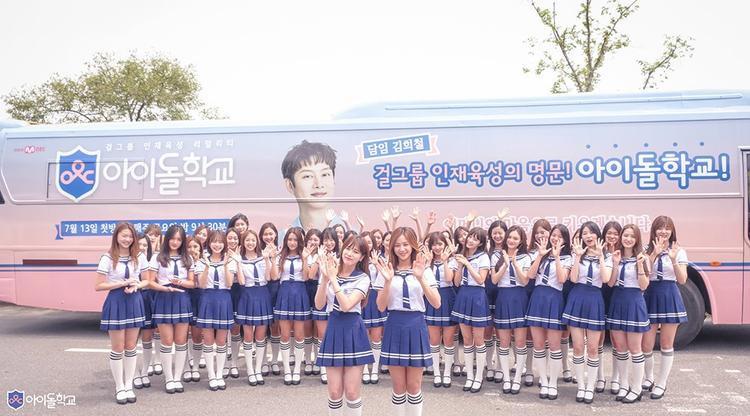 41 cô gái tiềm năng đại diện cho thế hệ thần tượng mới của Idol School.