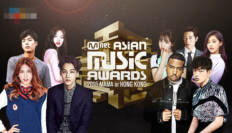 MAMA thường là nơi quy tụ của không chỉ sao Hàn, châu Á mà còn là điểm đến của những nghệ sĩ Âu - Mỹ.