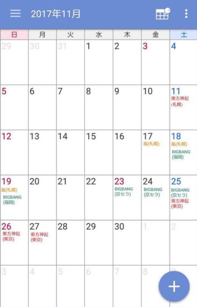 Nếu như nửa đầu tháng lịch trình nhóm không có bất cứ hoạt động gì đặc biệt thì đến cuối tháng các chàng trai nhà YG lại vô cùng bận rộn.