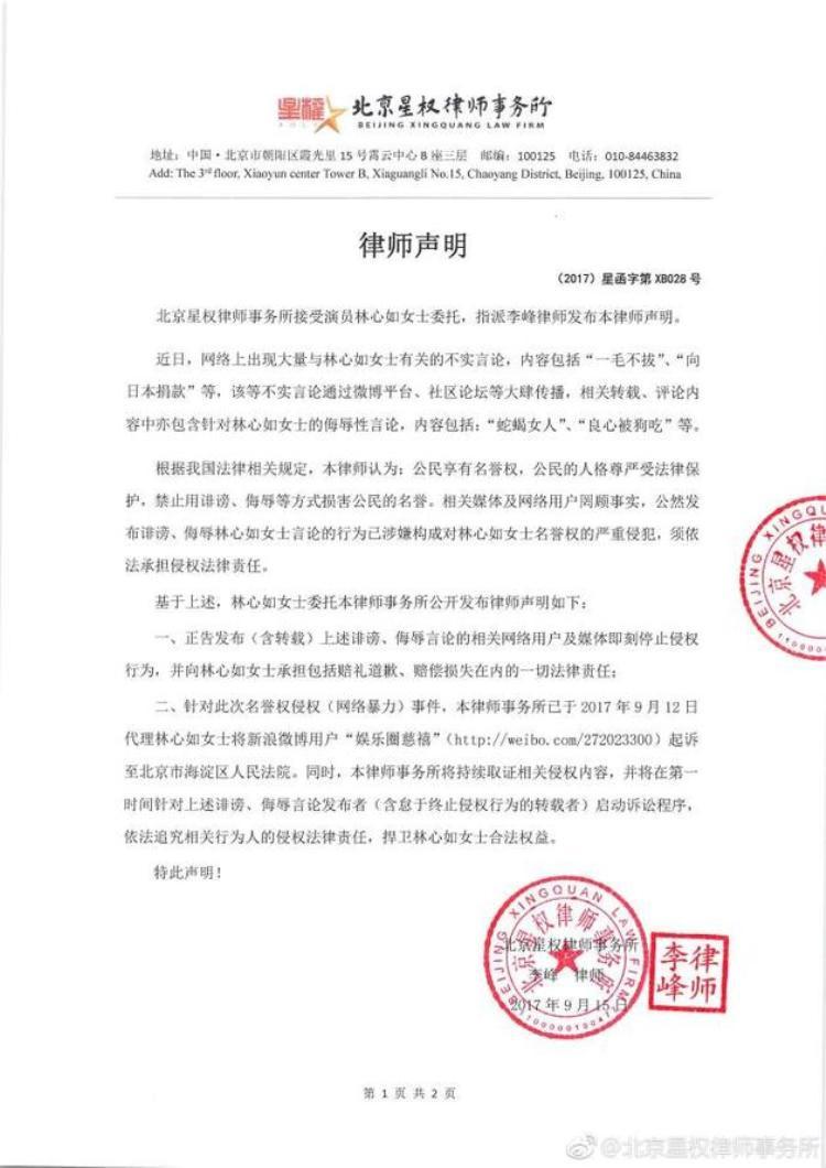 Văn bản của văn phòng luật sư mà phía Lâm Tâm Như ủy thác.