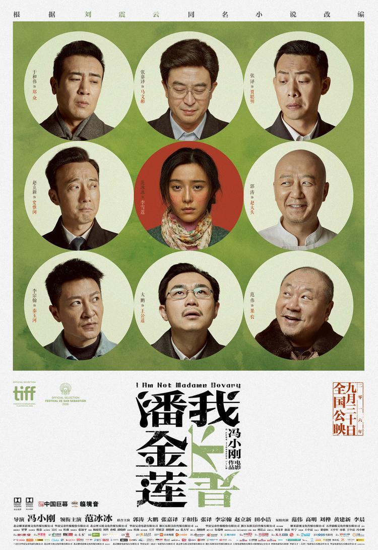 Tôi không phải Phan Kim Liên nhận được nhiều giải thưởng lớn: Đạo diễn xuất sắc nhất (Phùng Tiểu Cương), Nữ chính / Ảnh hậu (Phạm Băng Băng), Nam phụ xuất sắc nhất (Vu Hòa Vĩ).
