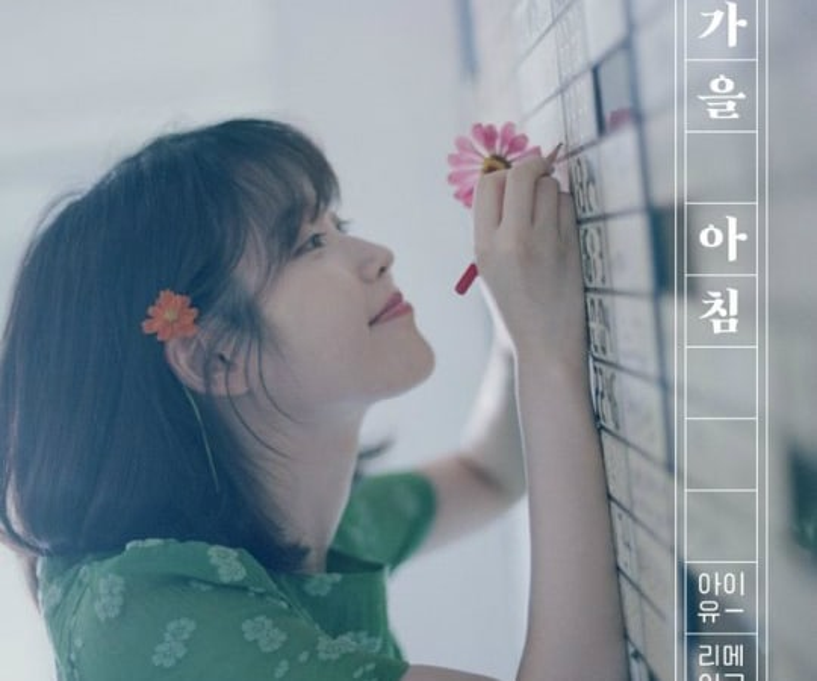 IU ngọt ngào tặng fan ca khúc đầu tiên kỷ niệm 9 năm debut