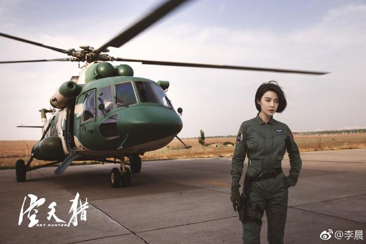 Hình ảnh Phạm Băng Băng trong Sky Hunter.
