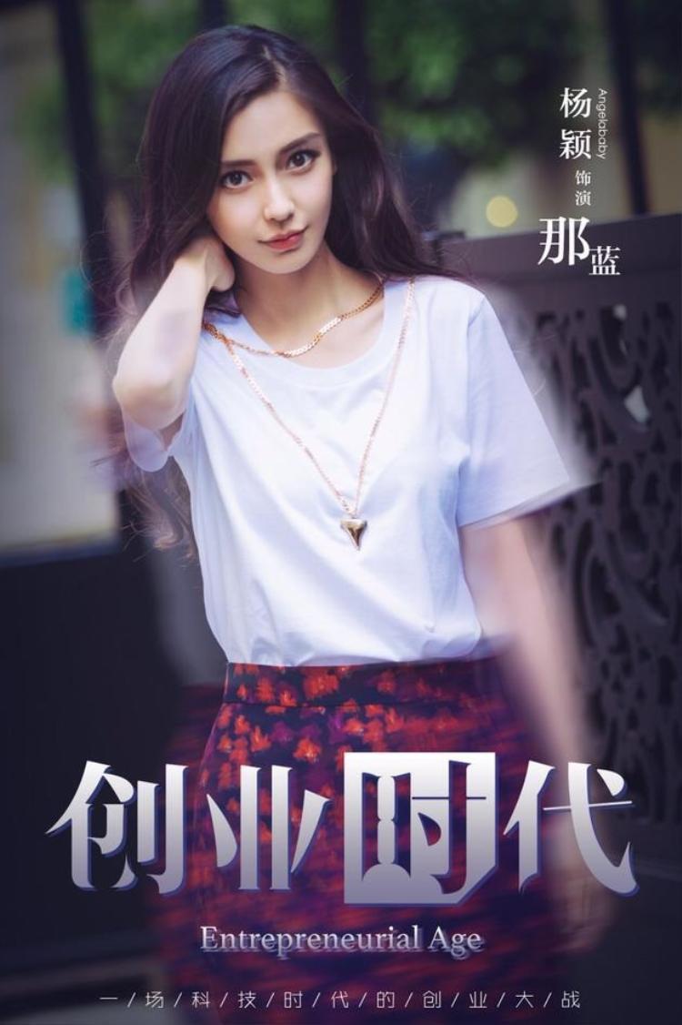 Angelababy xinh đẹp trong tạo hình nhà phân tích Na Lam.