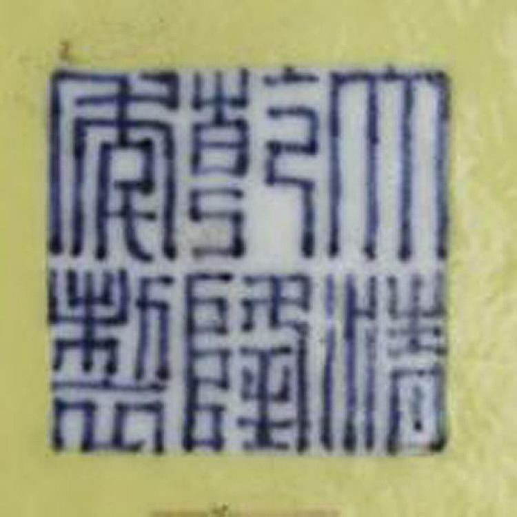 Dấu hiệu nghi ngờ chiếc bình được ra đời kỷ nguyên thế kỷ 18 của Càn Long.