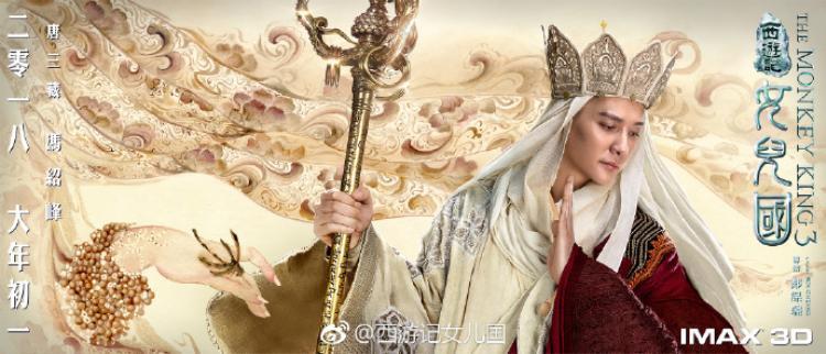 Phùng Thiệu Phong vai Đường Tam Tạng.