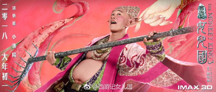 Tiểu Thẩm Dương trong vai Trư Bát Giới.