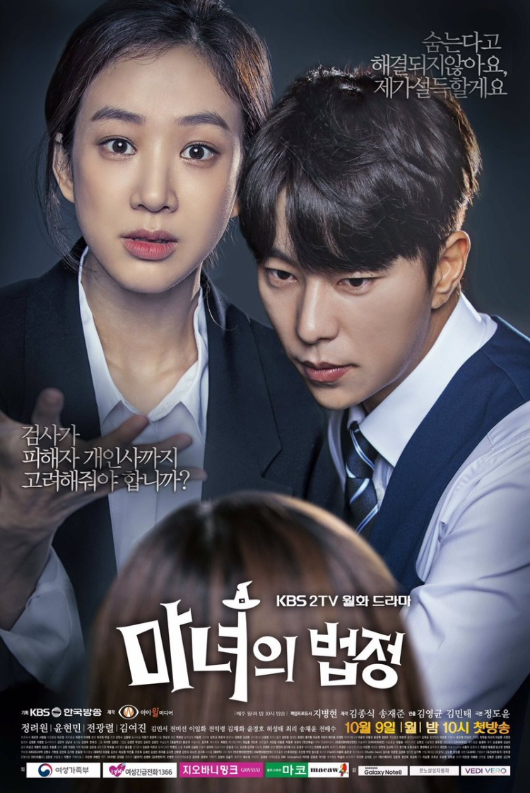 Witchs Court: Khi Jung Ryeo Won và Yoon Hyun Min là công tố viên